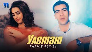 Parviz Aliyev - Улетаю (Official Music Video)