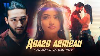 Yorqinxo'ja Umarov - Долго Летели (Official Music Video)