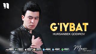 Hursanbek Qodirov - G'iybat (audio 2021)