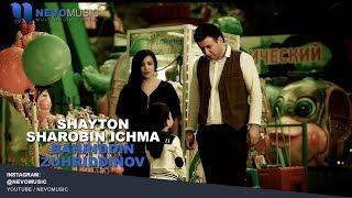 Bahriddin Zuhriddinov - Shayton sharobin ichma | Бахриддин Зухриддинов - Шайтон шаробин ичма